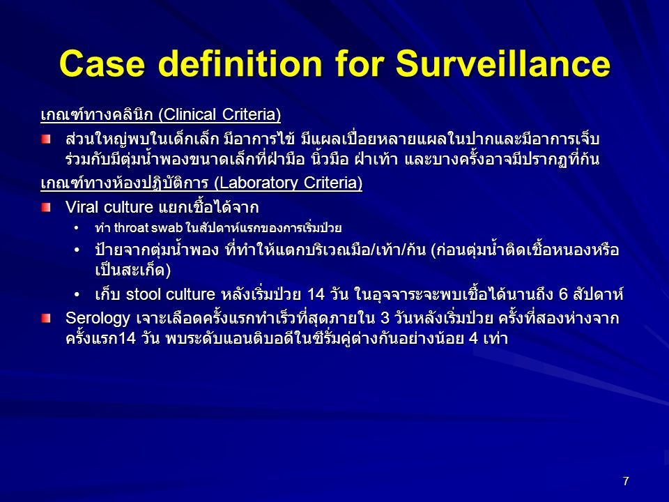 Case definition for Surveillance