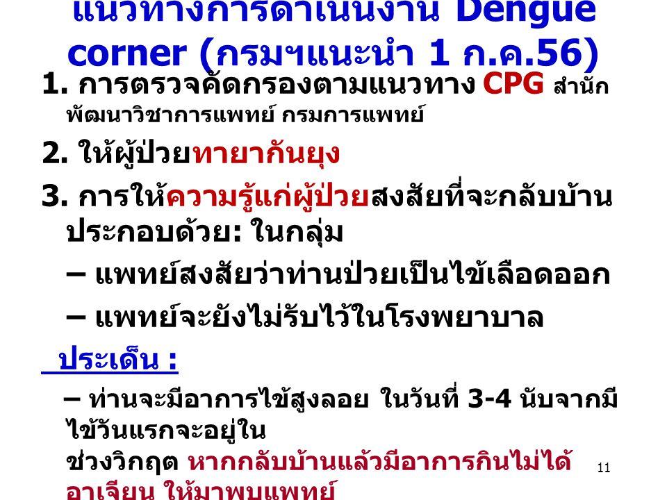 แนวทางการดำเนินงาน Dengue corner (กรมฯแนะนำ 1 ก.ค.56)