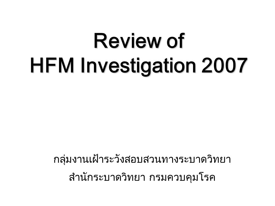 Review of HFM Investigation 2007