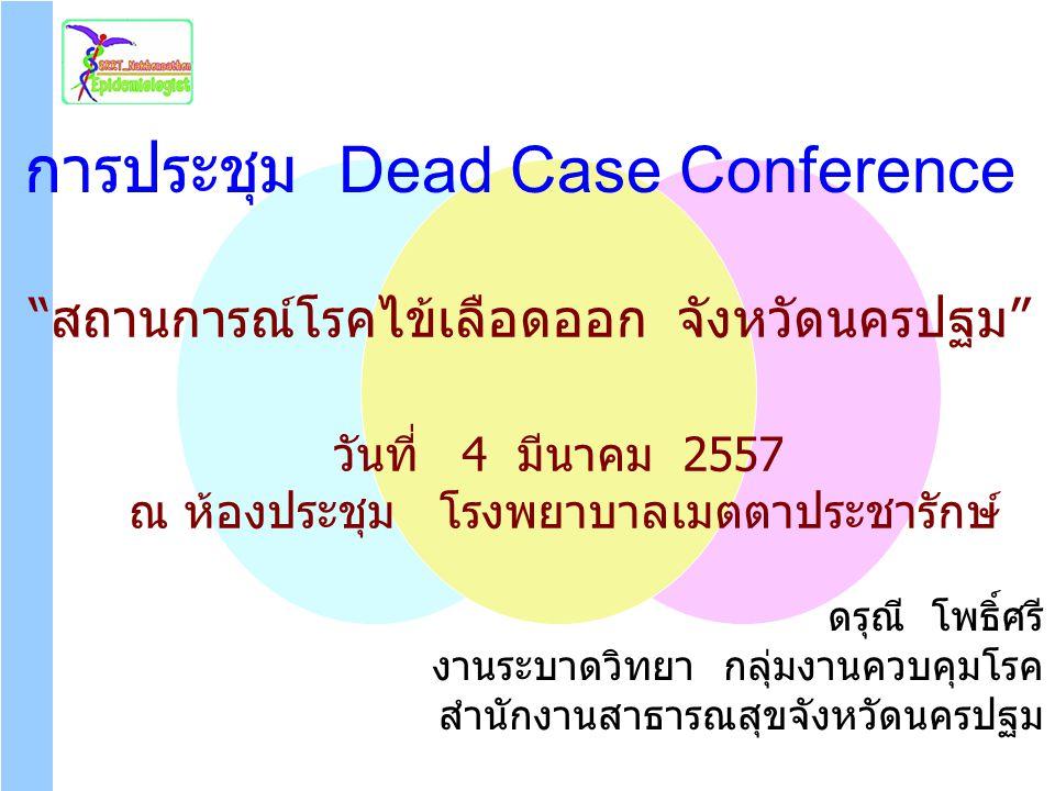 การประชุม Dead Case Conference