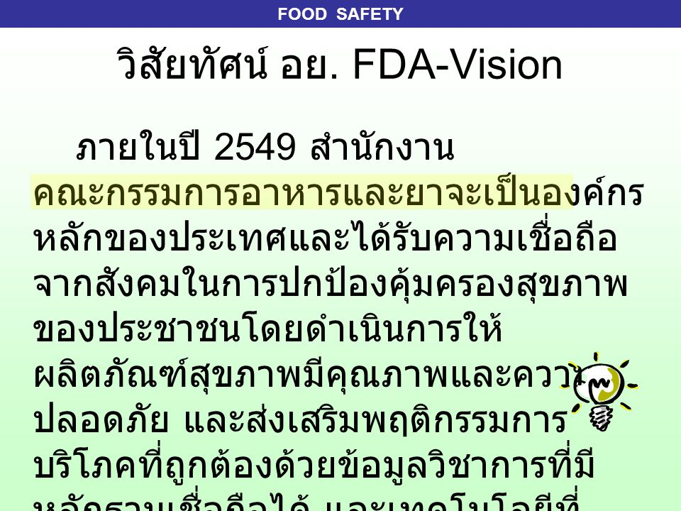 วิสัยทัศน์ อย. FDA-Vision