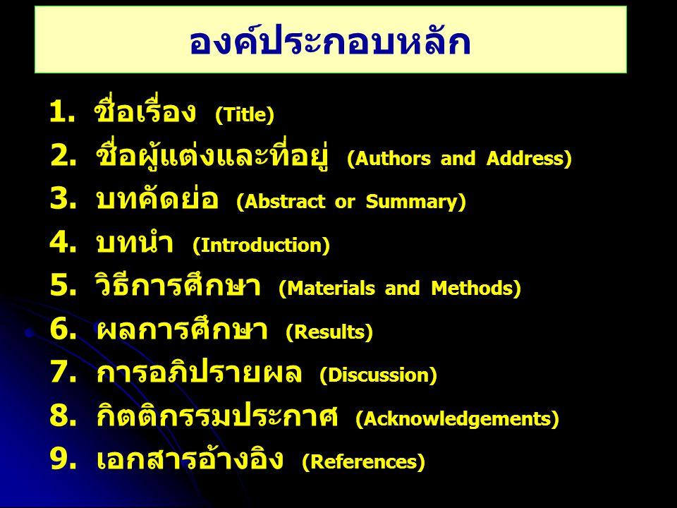 องค์ประกอบหลัก 2. ชื่อผู้แต่งและที่อยู่ (Authors and Address)