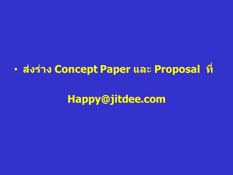 ส่งร่าง Concept Paper และ Proposal ที่