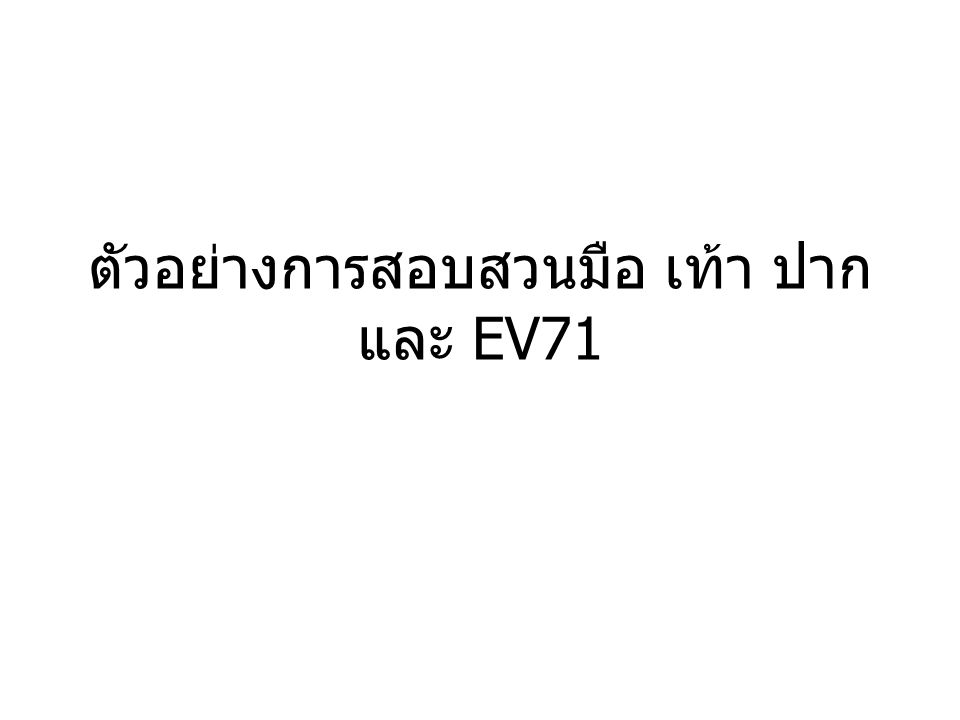 ตัวอย่างการสอบสวนมือ เท้า ปาก และ EV71