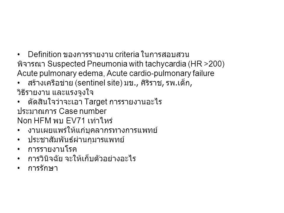 Definition ของการรายงาน criteria ในการสอบสวน