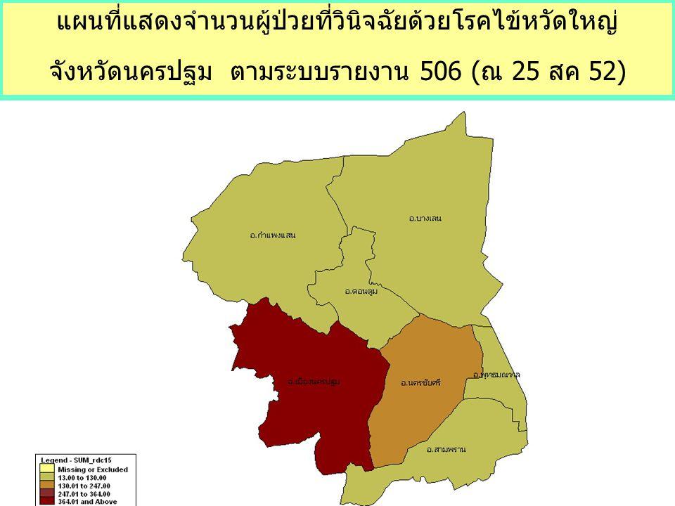 แผนที่แสดงจำนวนผู้ป่วยที่วินิจฉัยด้วยโรคไข้หวัดใหญ่