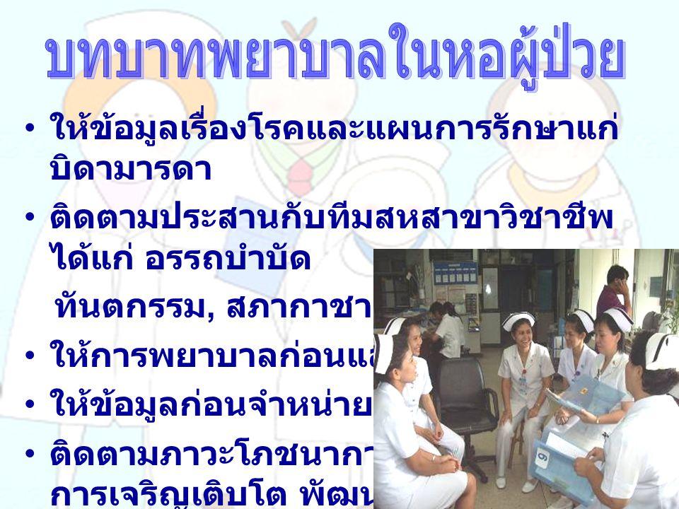 บทบาทพยาบาลในหอผู้ป่วย