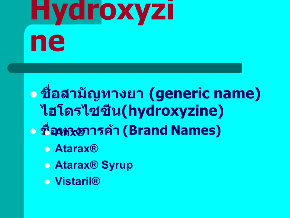 Hydroxyzine ชื่อสามัญทางยา (generic name) ไฮโดรไซซีน(hydroxyzine)