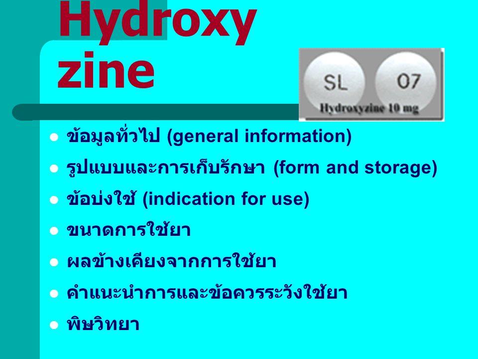 Hydroxyzine ข้อมูลทั่วไป (general information)