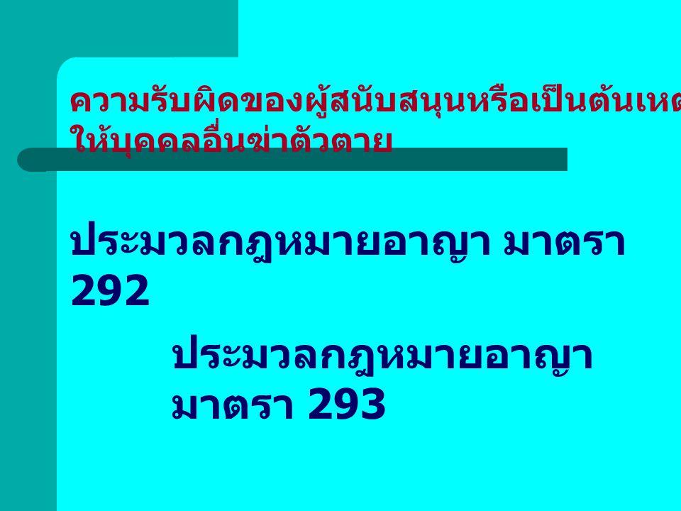 ประมวลกฎหมายอาญา มาตรา 292