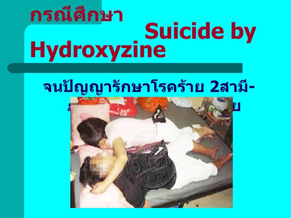 กรณีศึกษา Suicide by Hydroxyzine