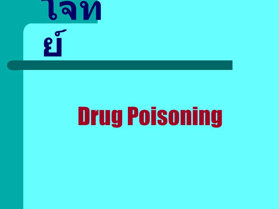 โจทย์ Drug Poisoning