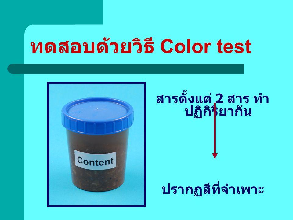 ทดสอบด้วยวิธี Color test