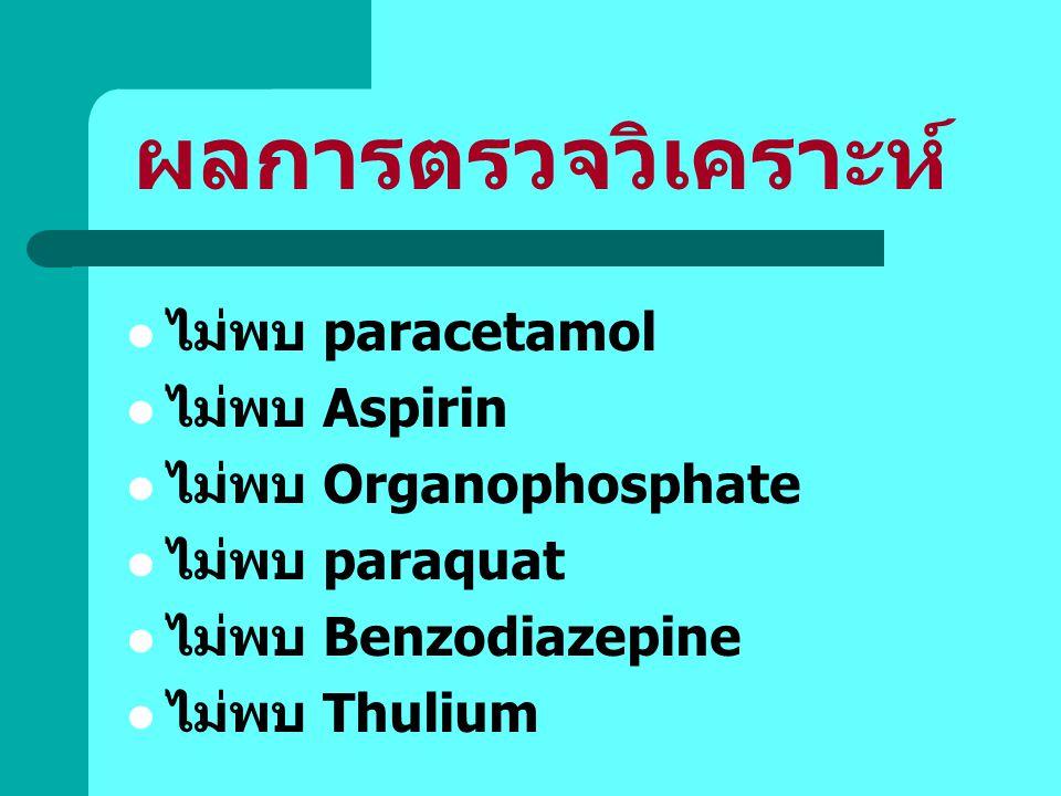 ผลการตรวจวิเคราะห์ ไม่พบ paracetamol ไม่พบ Aspirin