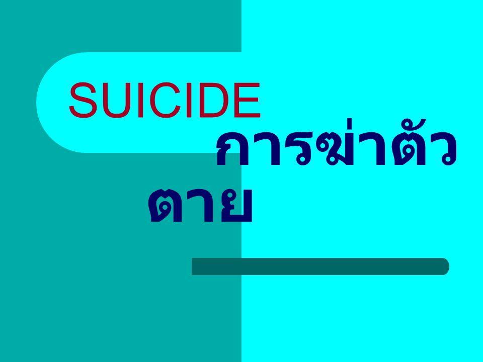 SUICIDE การฆ่าตัวตาย