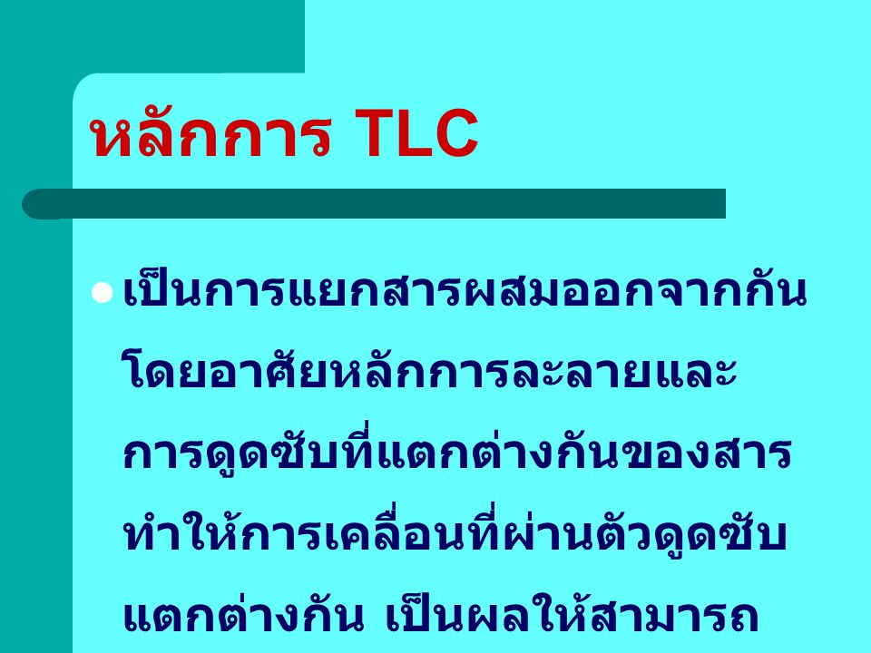หลักการ TLC
