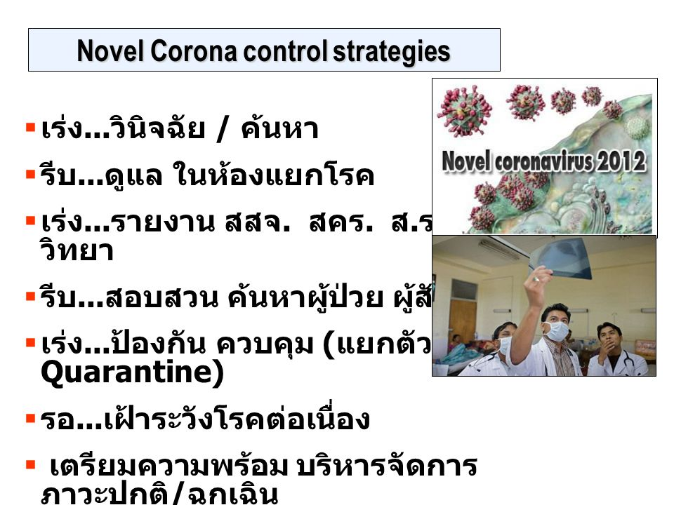 Novel Corona control strategies