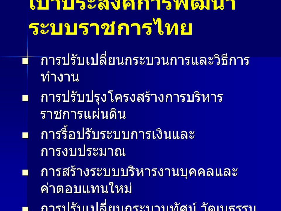 เป้าประสงค์การพัฒนาระบบราชการไทย