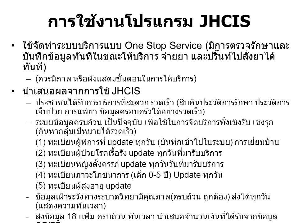 การใช้งานโปรแกรม JHCIS