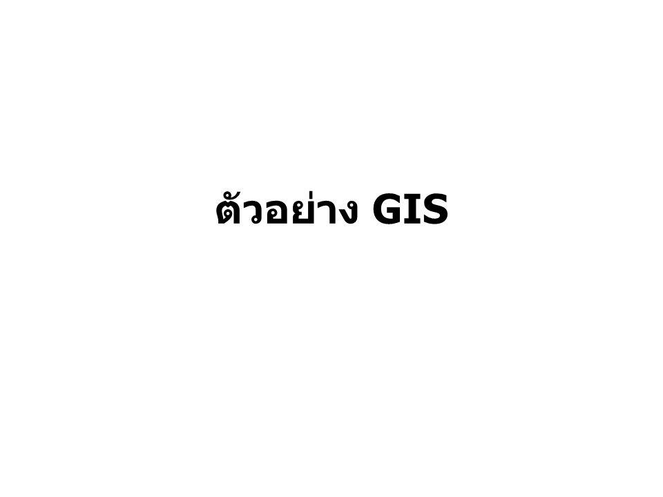 ตัวอย่าง GIS