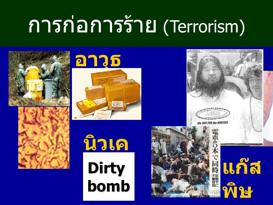 การก่อการร้าย (Terrorism)