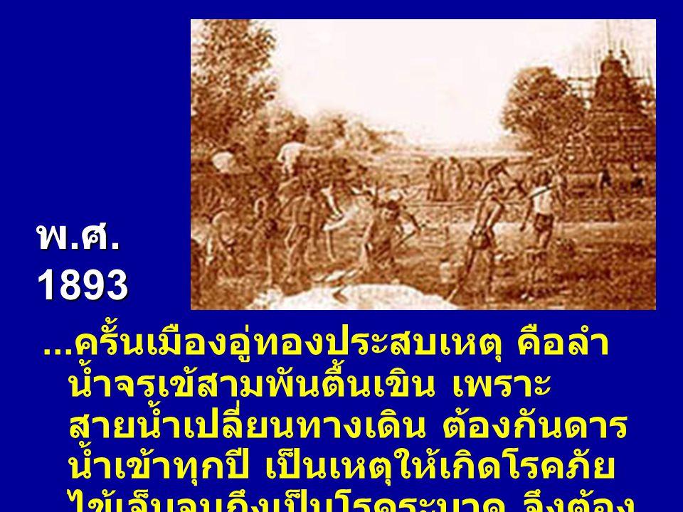 พ.ศ. 1893