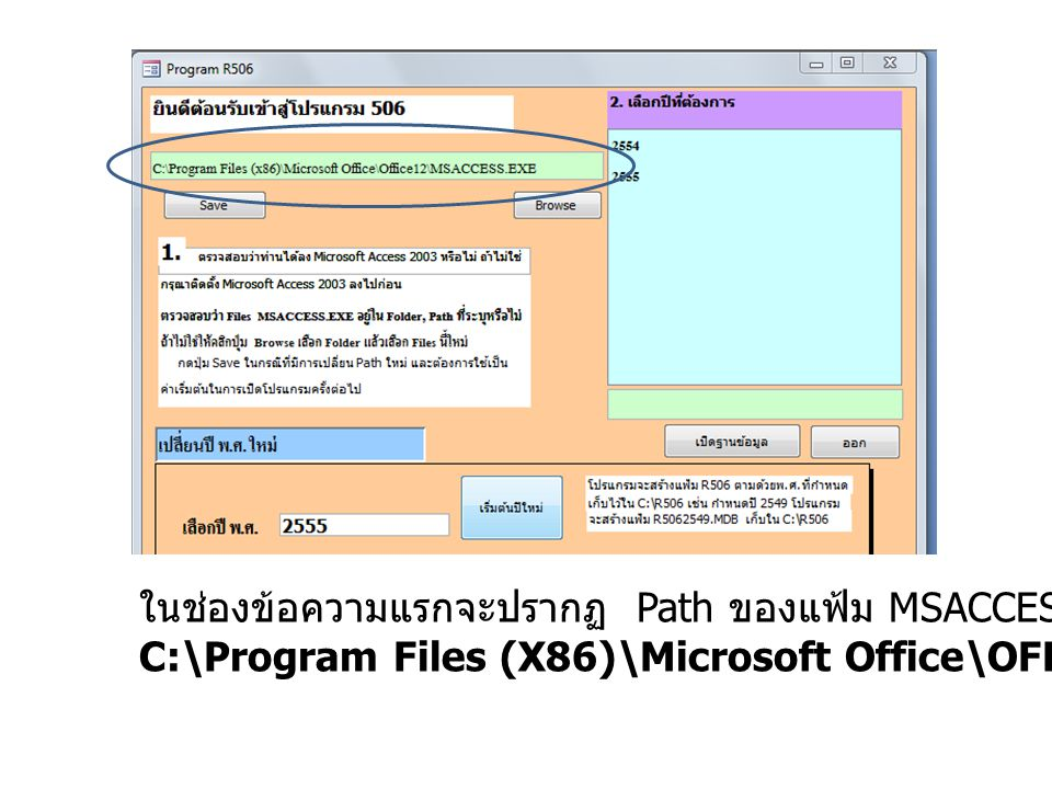 ในช่องข้อความแรกจะปรากฏ Path ของแฟ้ม MSACCESS.EXE