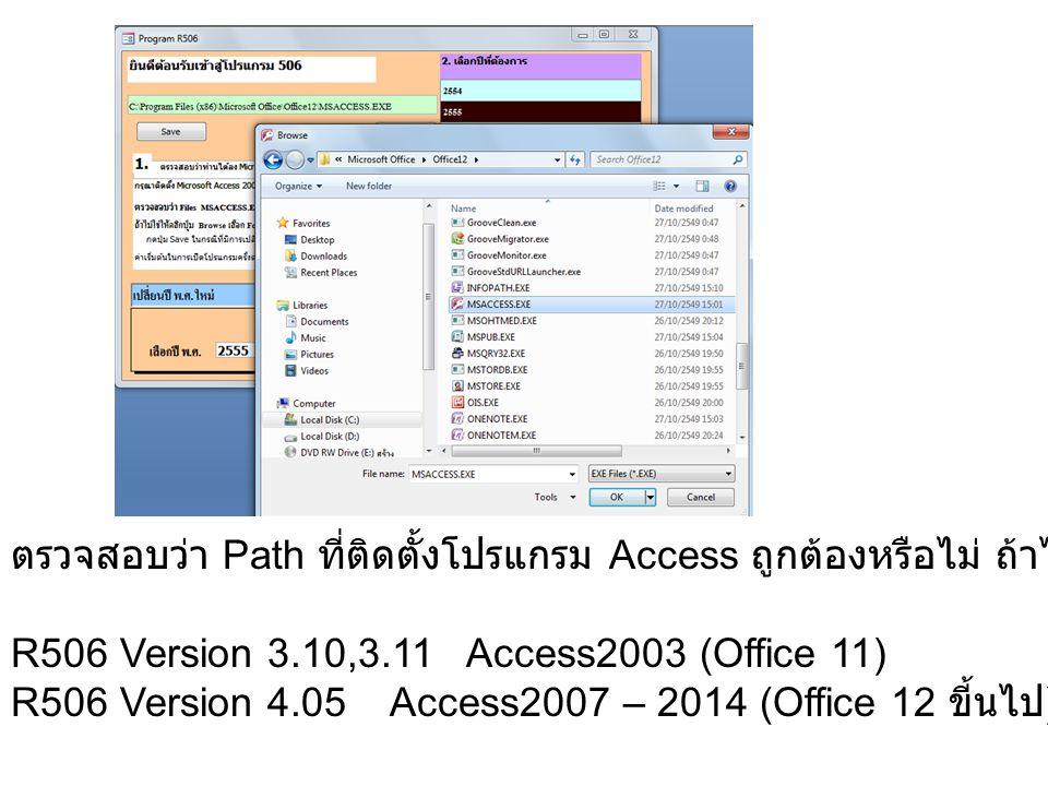 ตรวจสอบว่า Path ที่ติดตั้งโปรแกรม Access ถูกต้องหรือไม่ ถ้าไม่ให้แก้ไข