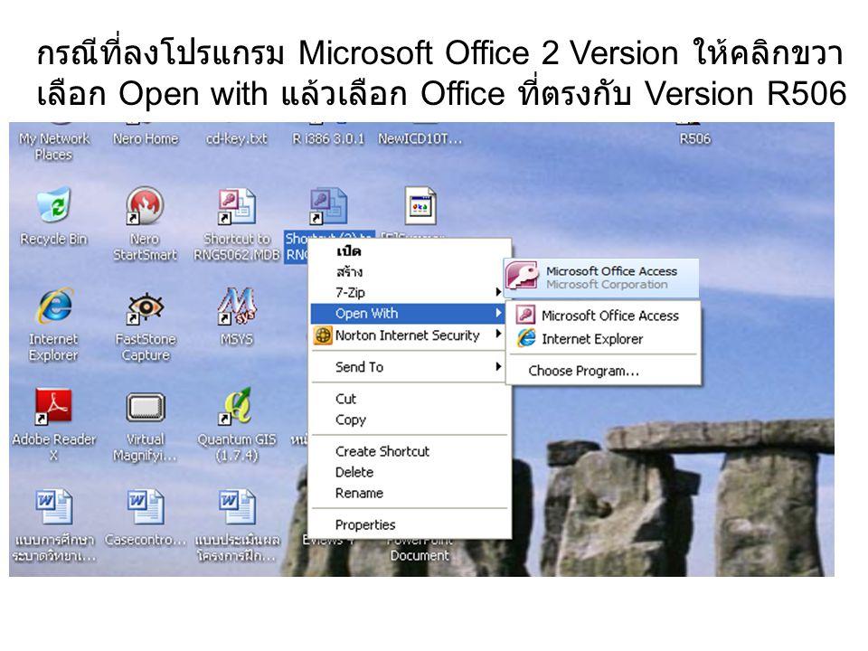 กรณีที่ลงโปรแกรม Microsoft Office 2 Version ให้คลิกขวา