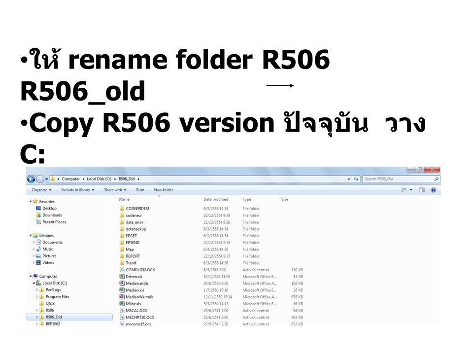 ให้ rename folder R506 R506_old