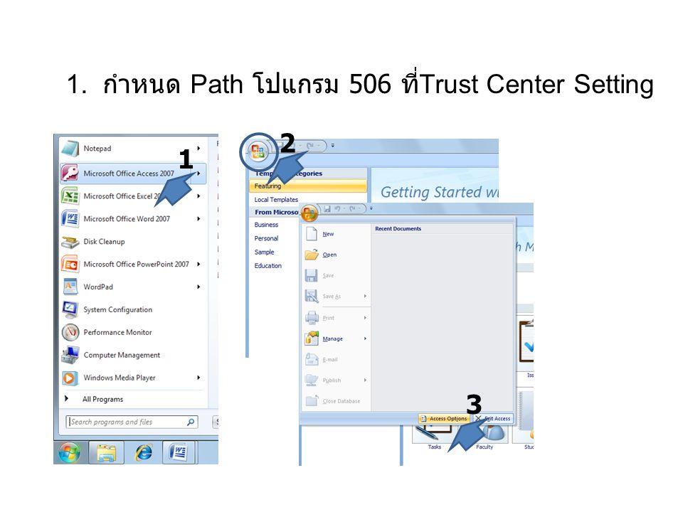1. กำหนด Path โปแกรม 506 ที่Trust Center Setting
