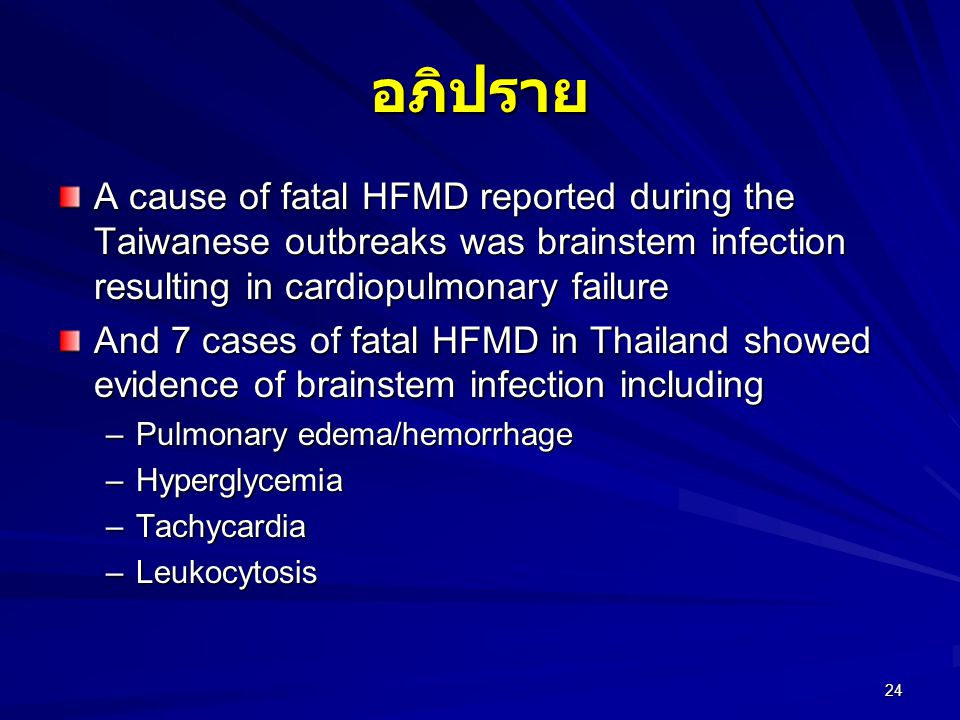 อภิปราย A cause of fatal HFMD reported during the Taiwanese outbreaks was brainstem infection resulting in cardiopulmonary failure.