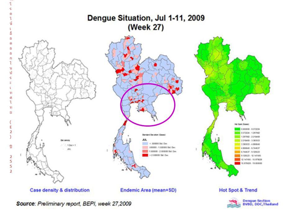 สถานการณ์โรคไข้เลือดออกในประเทศไทย (E2) ปี 2552