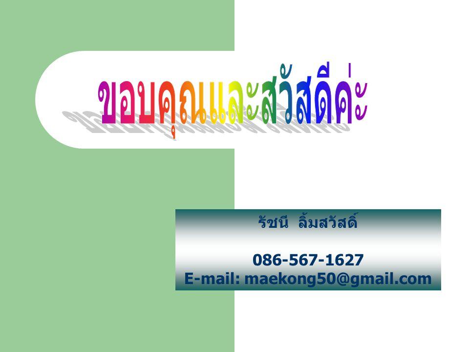 E-mail: maekong50@gmail.com