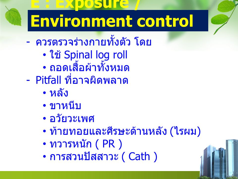 E : Exposure / Environment control
