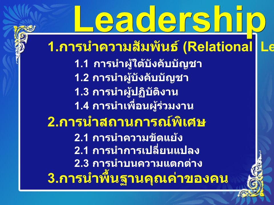 Leadership 1.การนำความสัมพันธ์ (Relational Leadership)