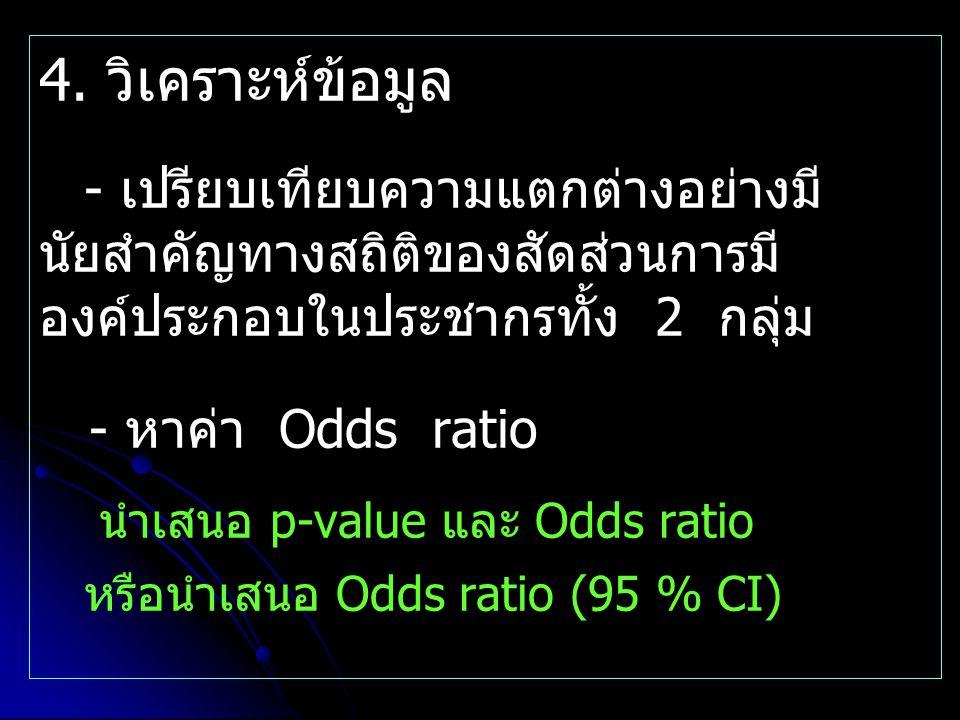 นำเสนอ p-value และ Odds ratio