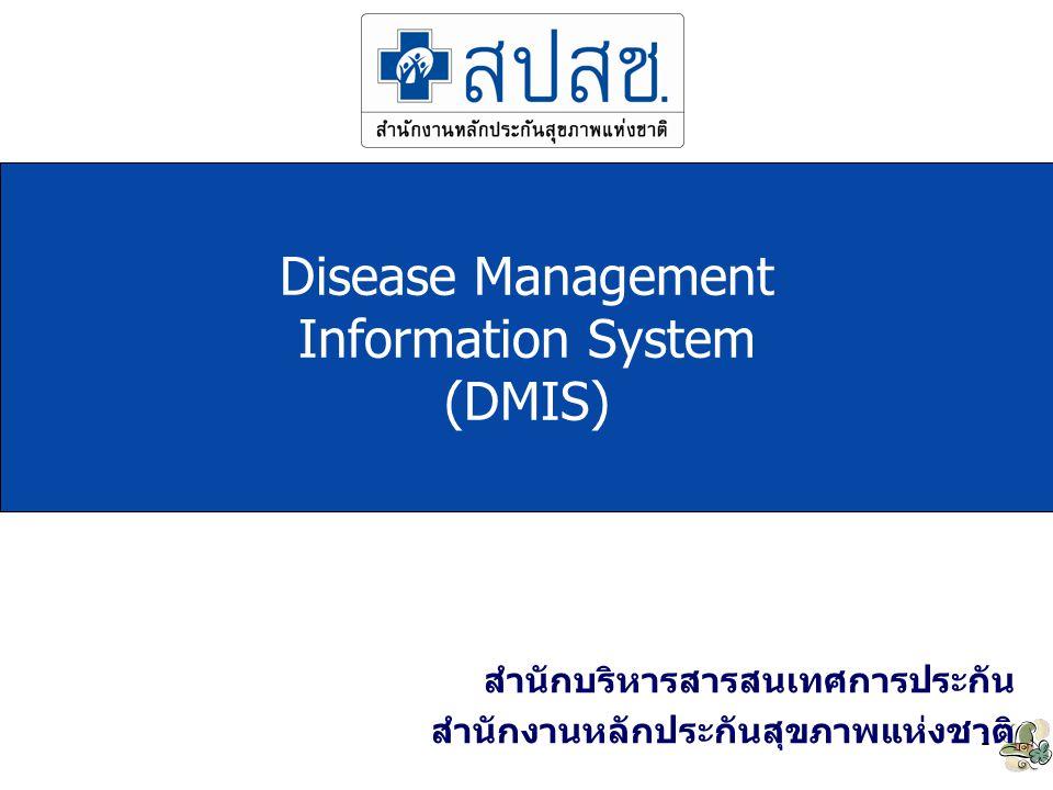 Disease Management Information System (DMIS)