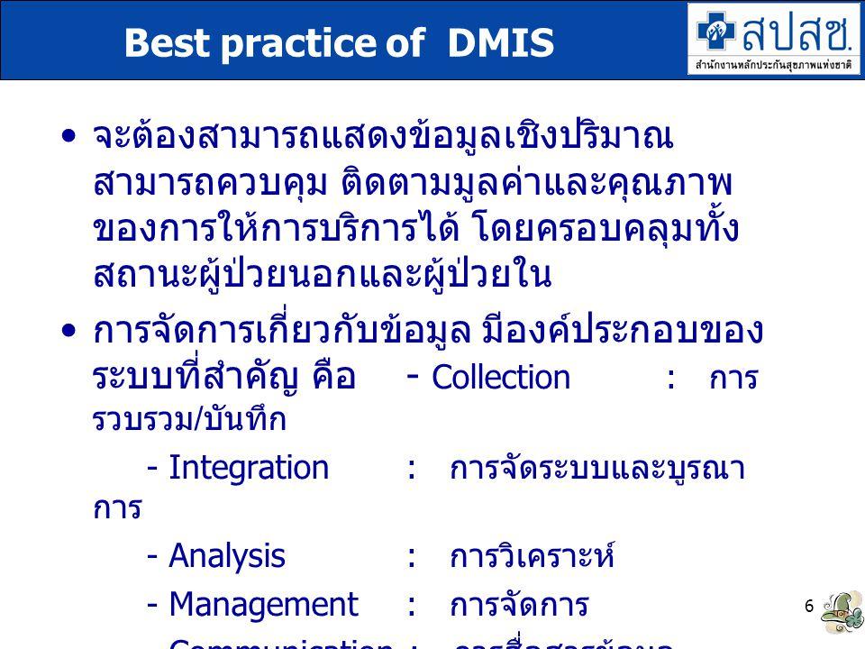 Best practice of DMIS