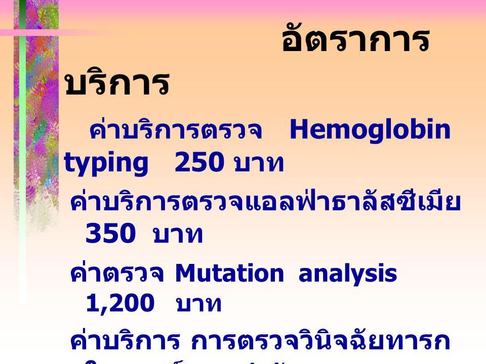 ค่าบริการตรวจ Hemoglobin typing 250 บาท