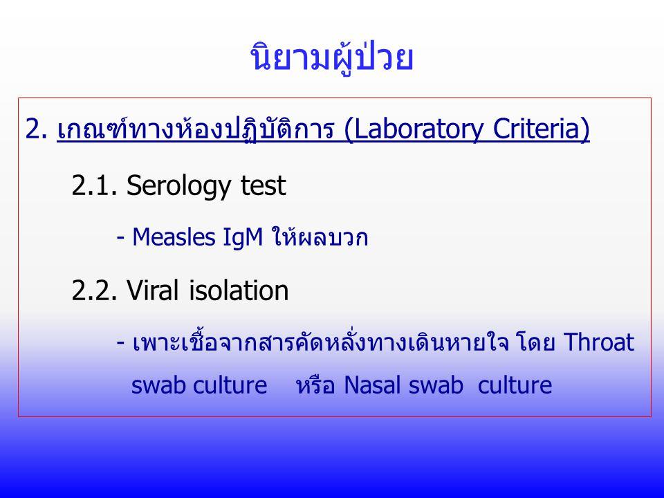 นิยามผู้ป่วย 2. เกณฑ์ทางห้องปฏิบัติการ (Laboratory Criteria)