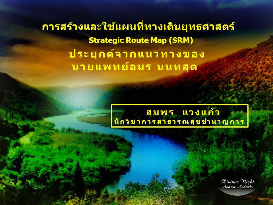 Strategic Route Map (SRM) ประยุกต์จากแนวทางของ นายแพทย์อมร นนทสุต