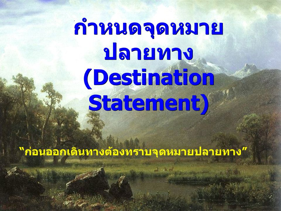 (Destination Statement)