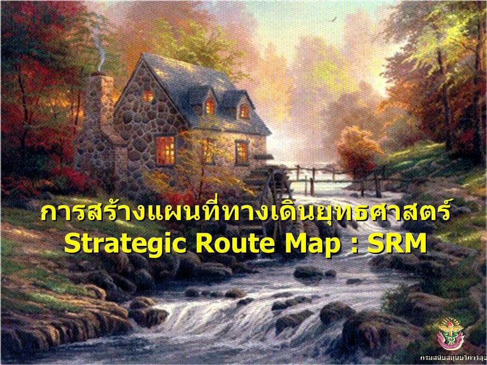การสร้างแผนที่ทางเดินยุทธศาสตร์ Strategic Route Map : SRM