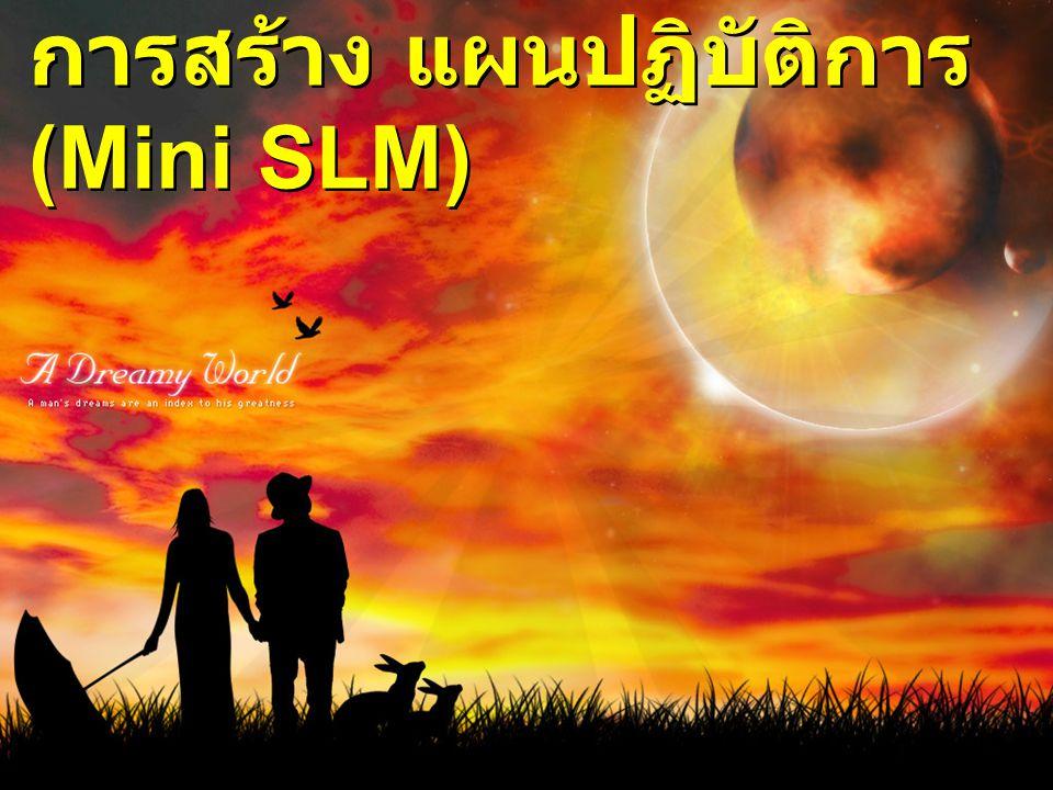 การสร้าง แผนปฏิบัติการ (Mini SLM)
