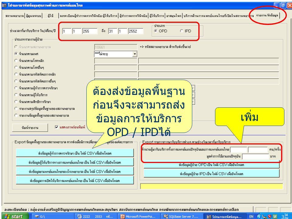 ต้องส่งข้อมูลพื้นฐานก่อนจึงจะสามารถส่ง ข้อมูลการให้บริการ OPD / IPDได้