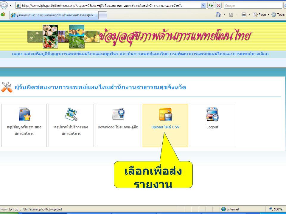 การส่งข้อมูลผ่าน www.thcc.or.th