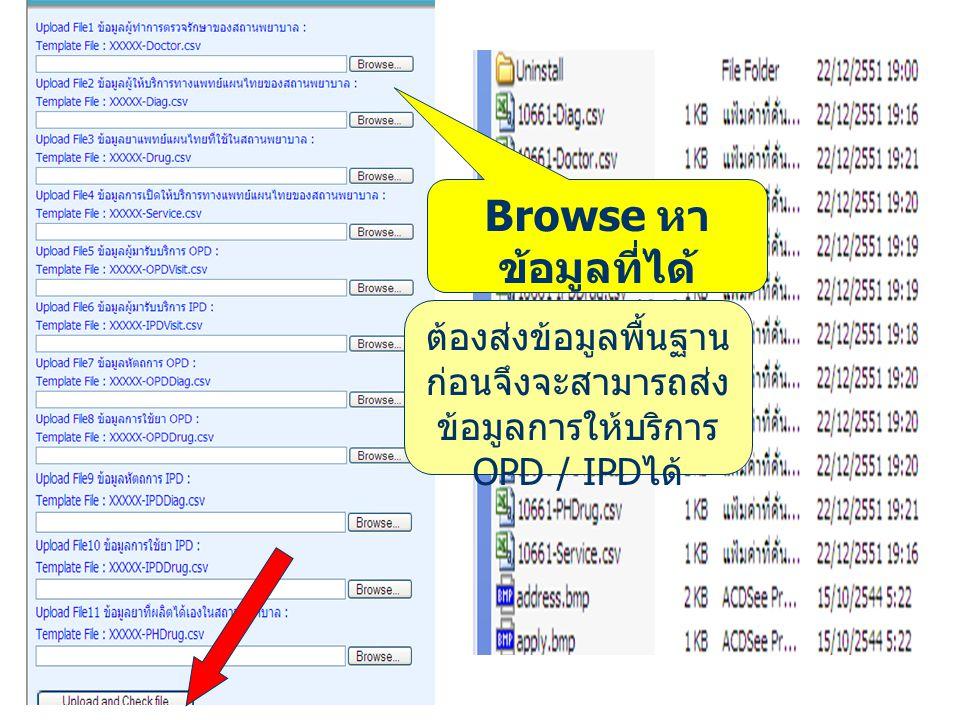 Browse หาข้อมูลที่ได้จัดเก็บไว้