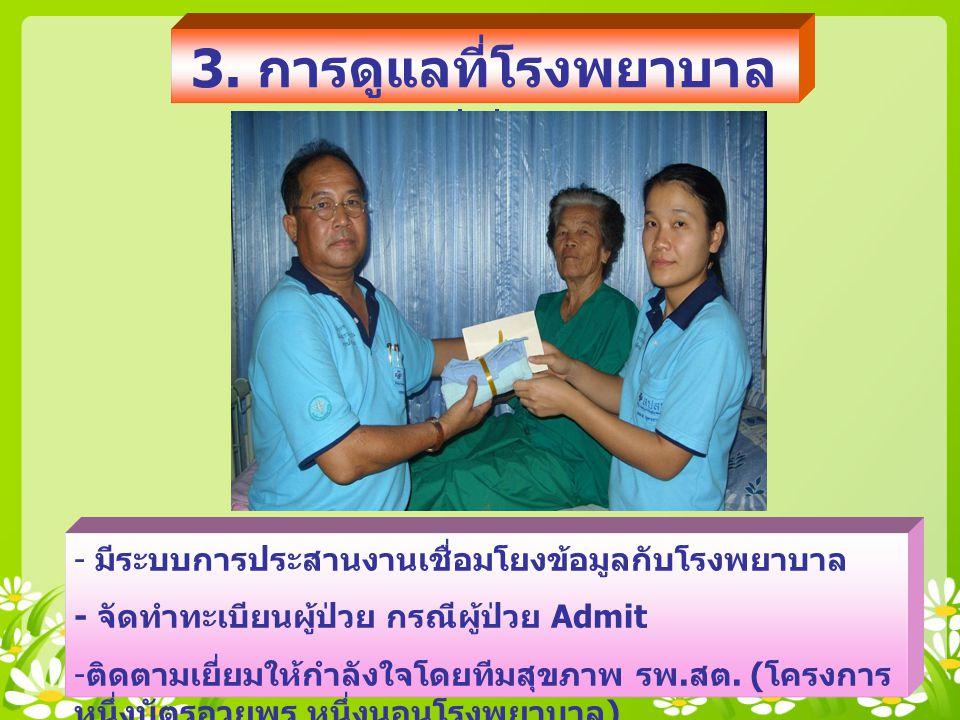 3. การดูแลที่โรงพยาบาลแม่ข่าย