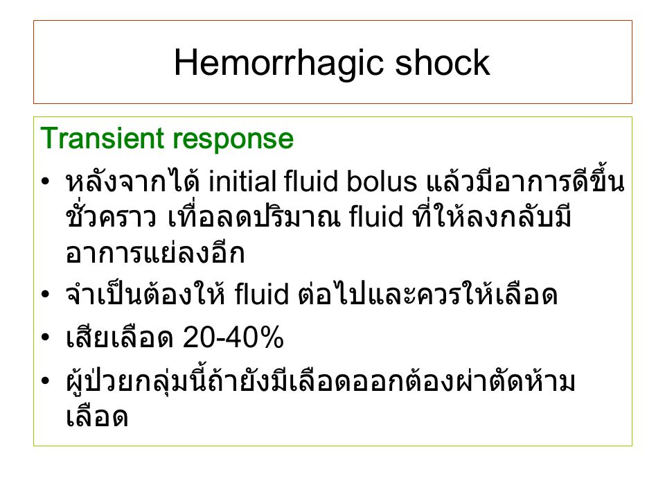 Hemorrhagic shock Transient response
